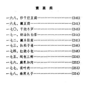 《中国菜谱》 1981年版 中国财政经济出版社