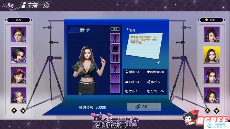 直播帝国-Live Empire STEAM官方中文步兵版 【500M/新作/CV】 [SLG游戏] 【经营SLG/中文/全动态】