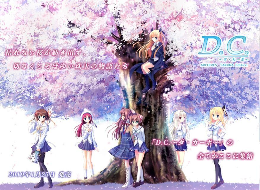 【艾拉的大包第四弹】D.C.~ダ・カーポ~ ARCHIVES SAKURA Edition【49G】