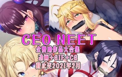 【2.5D同人/全动态】尼特社长-CEO NEET:内部作品步兵大合集[截止至21年2月]【5.7G】