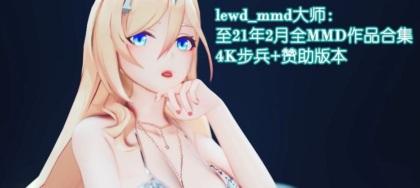 【极品MMD/全动态】lewd_mmd大师:高端华丽MMD全资源大合集[至21年2月]【19G/全CV】