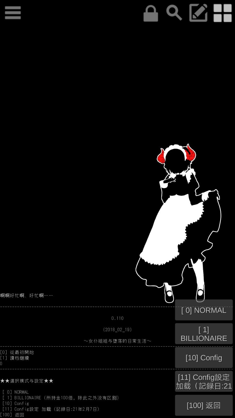 【文字SLG/汉化】恶魔女仆大姐姐与堕落的日常生活