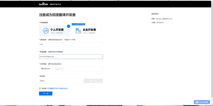 MisakaTranslator软件电脑版详细教程