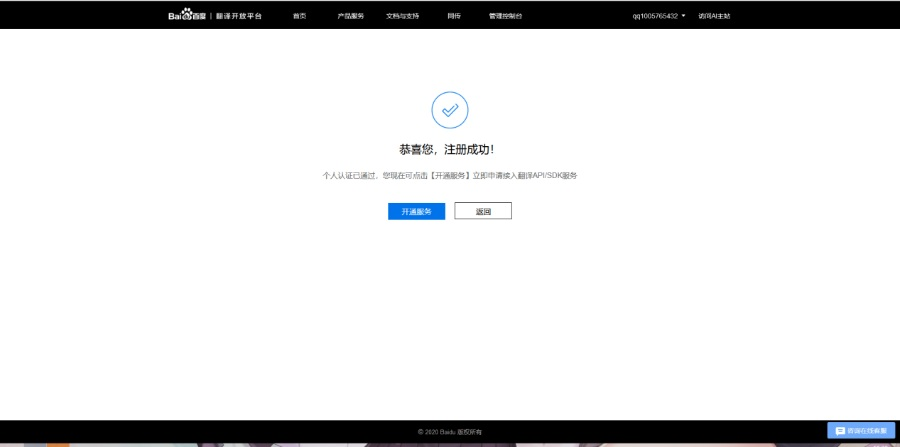 MisakaTranslator软件电脑版详细教程(百、度翻?译)