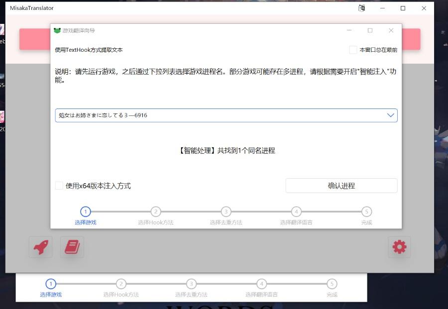 MisakaTranslator 游戏翻译类软件整合 手机版和电脑版都有