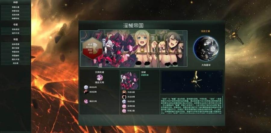 [大型SLG/中文魔改]群星-多彩银河 Ver2.81全DLC 中文版+全语音助手+圣女MOD [13G]