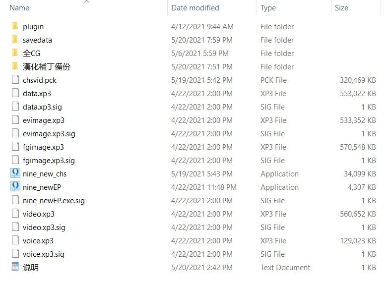 [PC/ADV/新汉化] 9-nine- 新章 /  [汉化硬盘版][简中][RAR 2.80GB]