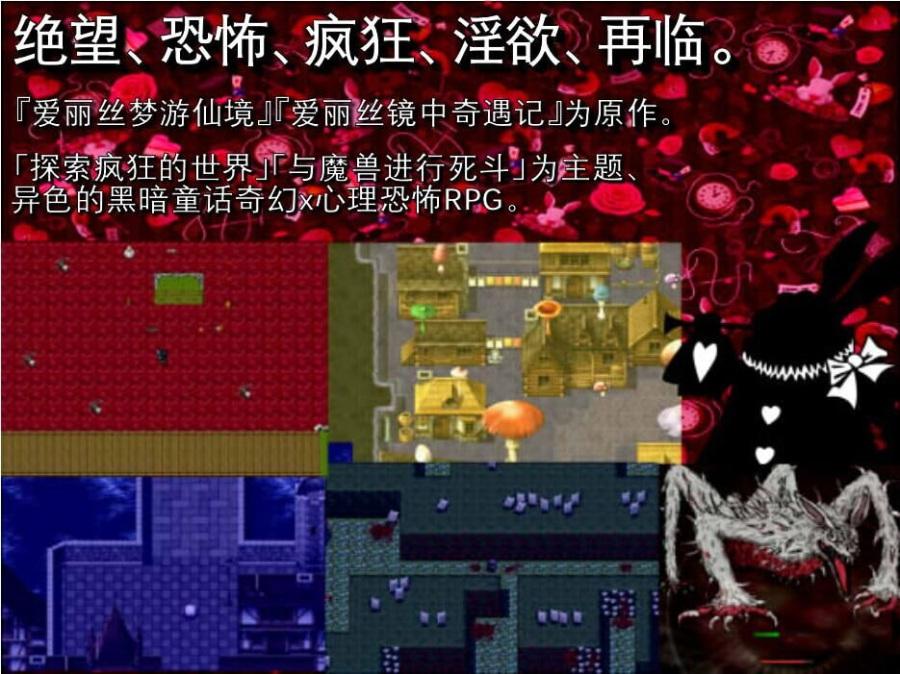 [PC/RPG/官方中文]BLACKSOULSII -愛しき貴方へ贈る不思議の國- V4.4