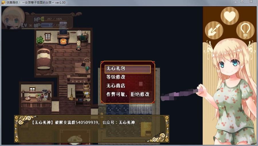【爆款RPG/汉化/1.08G】依靠导航~女孩巷子历险记 Ver1.00 云汉化作弊版