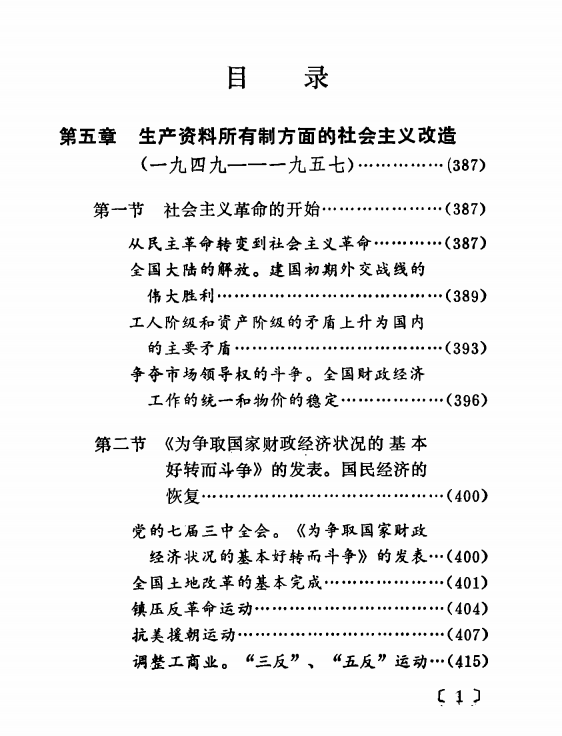 《中国共产党历史讲义》(1975) 5