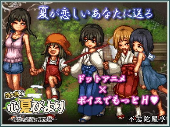 [RPG/像素/全CG]姫ヶ岛は心夏びより~爱と嬉游の夏物语~[CV][百度][2.2G]
