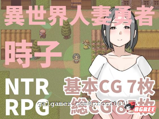 [RPG/中文/绿帽出轨] 异世界人妻勇者!时子! DL官方中文版[百度] [300M]补