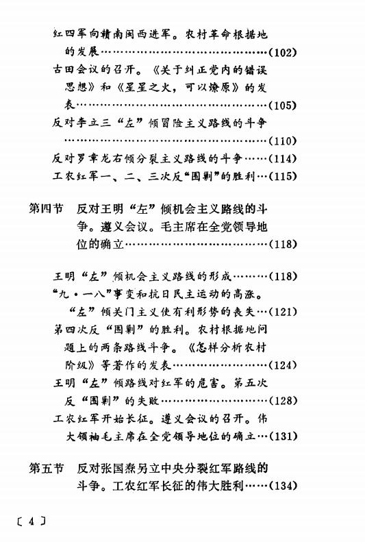《中国共产党历史讲义》(1975) 4