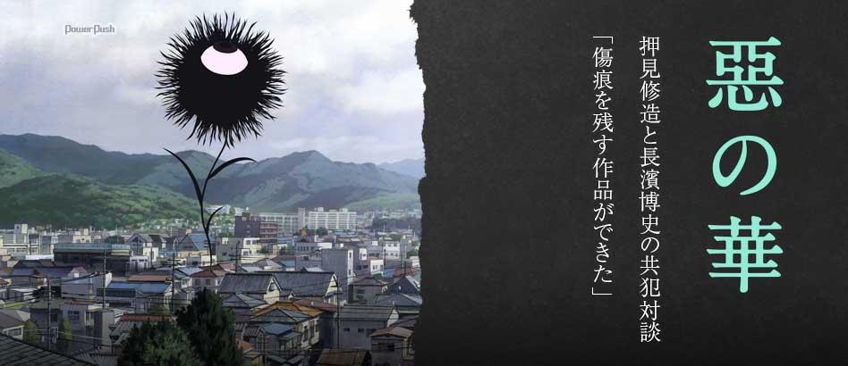 [中][ 押见修造]恶之华 全11卷[OD/0.94G] 6