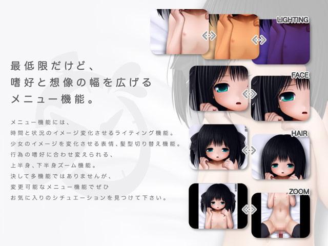 【PC/ロリ】わんしょっと・みにっと シンプルHアクション ロリっ娘ver. 3