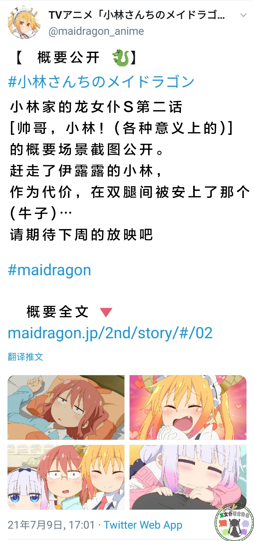 【2021年7月10日】小林家的龙女仆 官方推特汉化 1