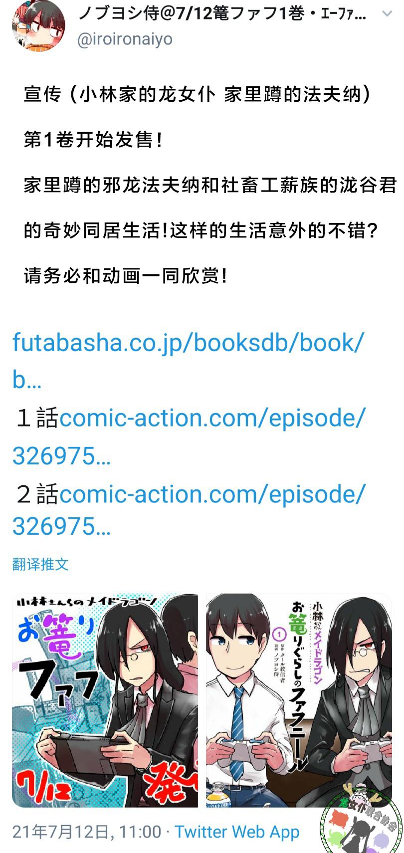 【2021年7月10日】小林家的龙女仆 官方推特汉化 3