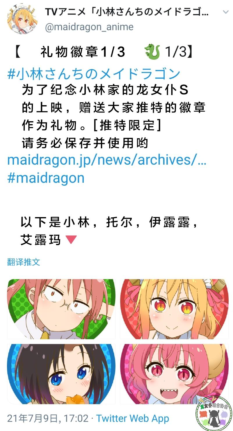 【2021年7月10日】小林家的龙女仆 官方推特汉化 2