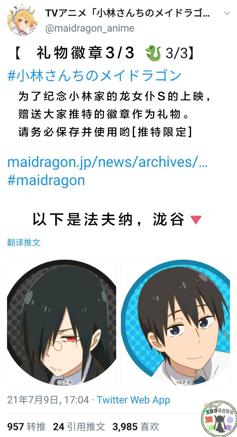 【2021年7月10日】小林家的龙女仆 官方推特汉化 4