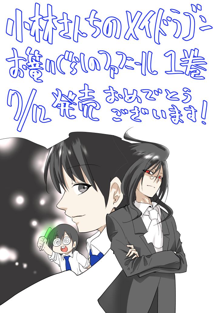 【2021年7月10日】小林家的龙女仆 官方推特汉化 9