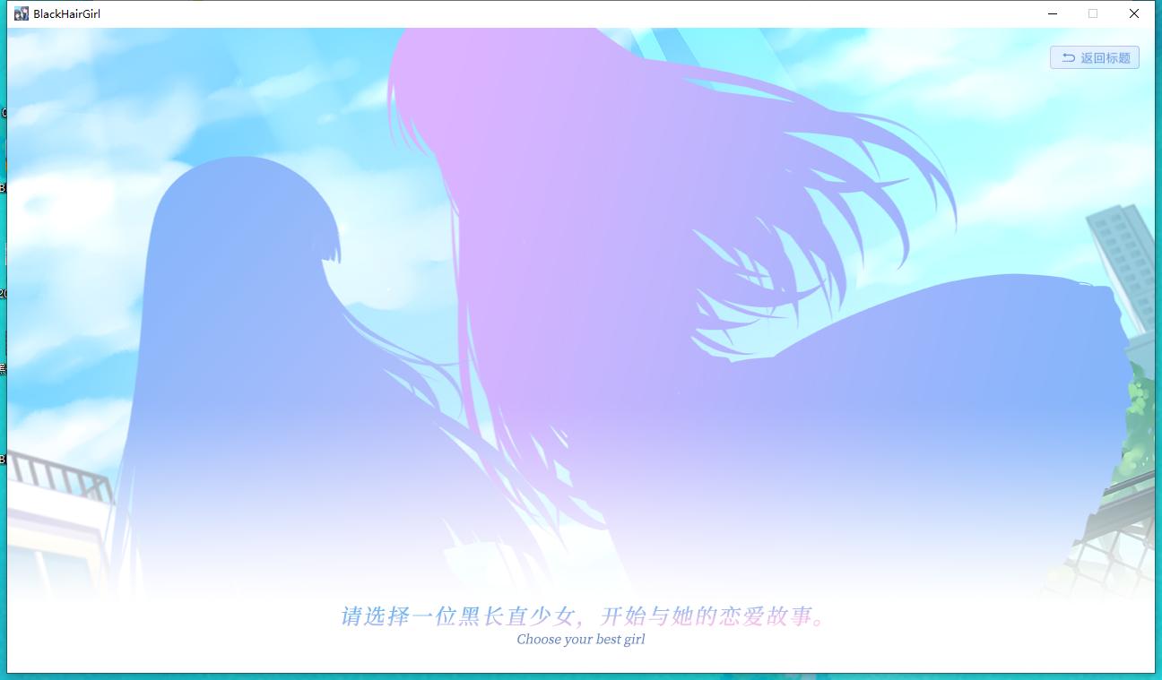 【ADV】黑长直恋爱物语 880M 3