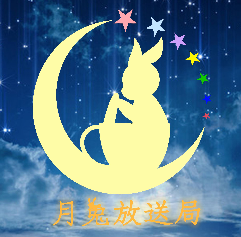 月兔放送局