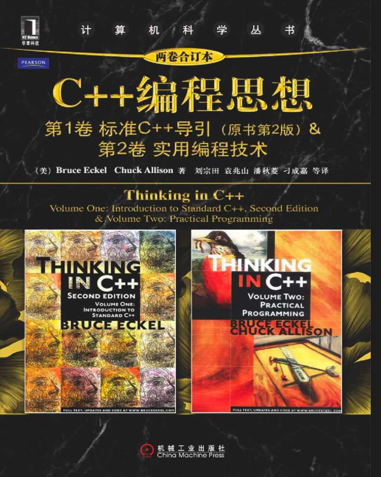 C++书籍1【中】 4
