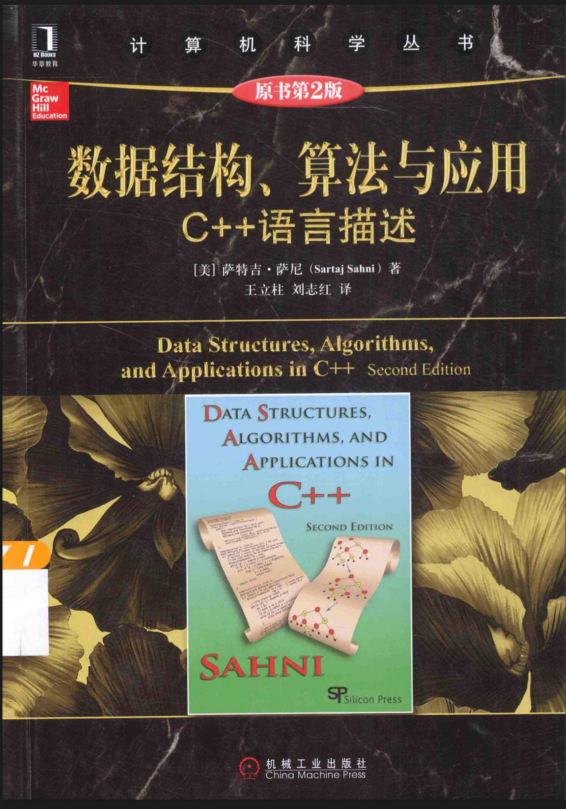 C++书籍1【中】 2