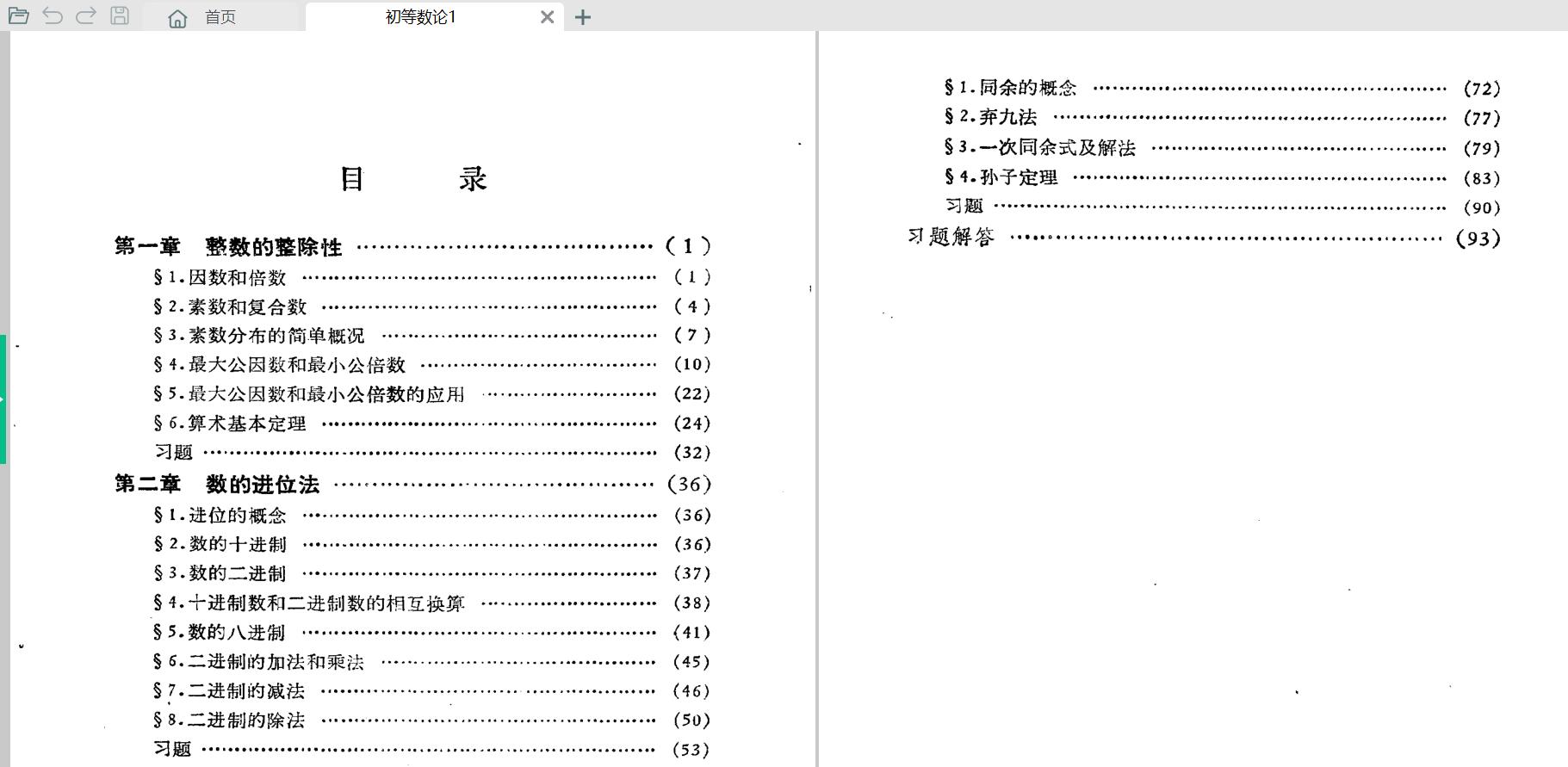 初等数论(三卷)