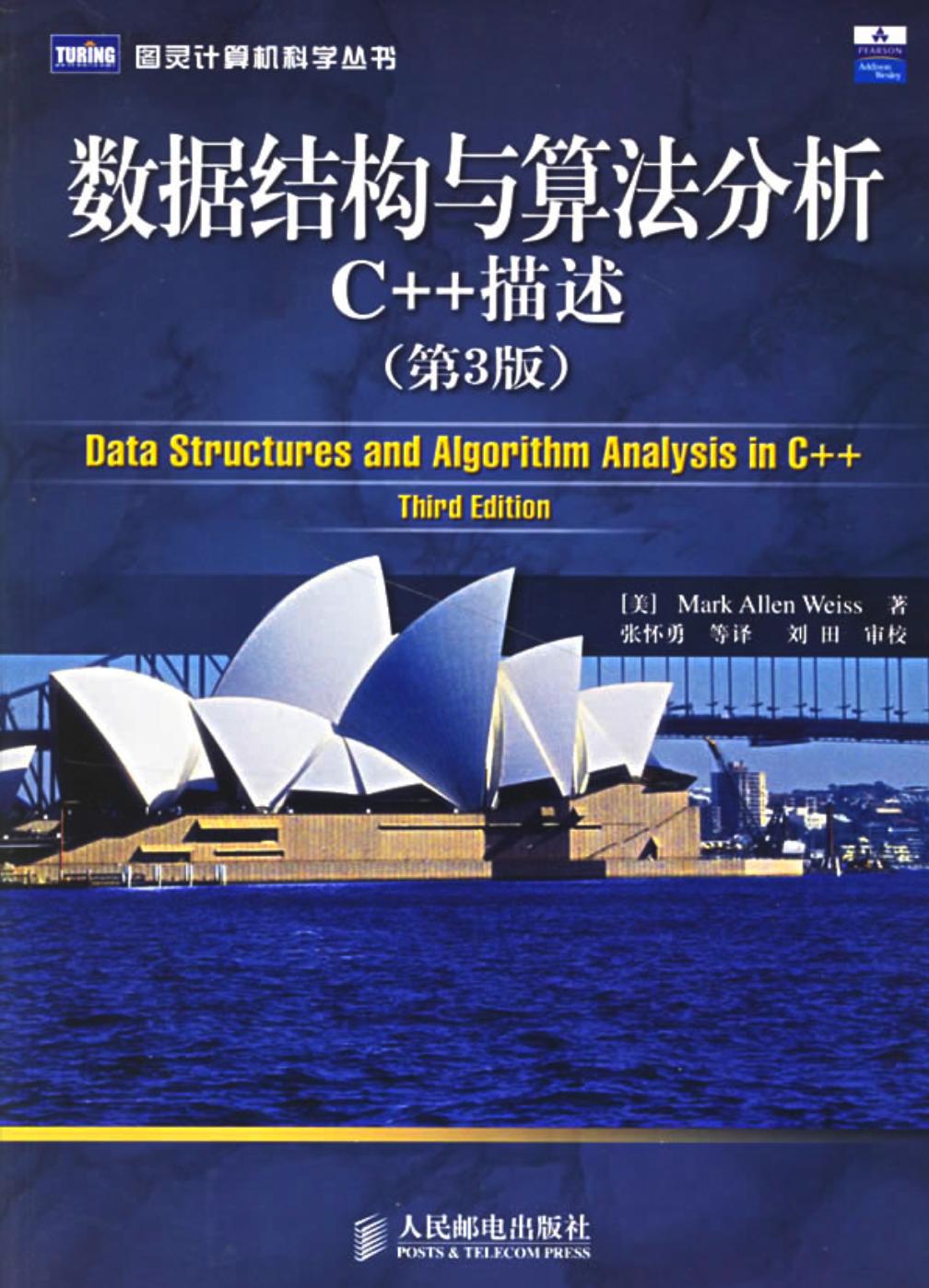 C++书籍1【中】 3