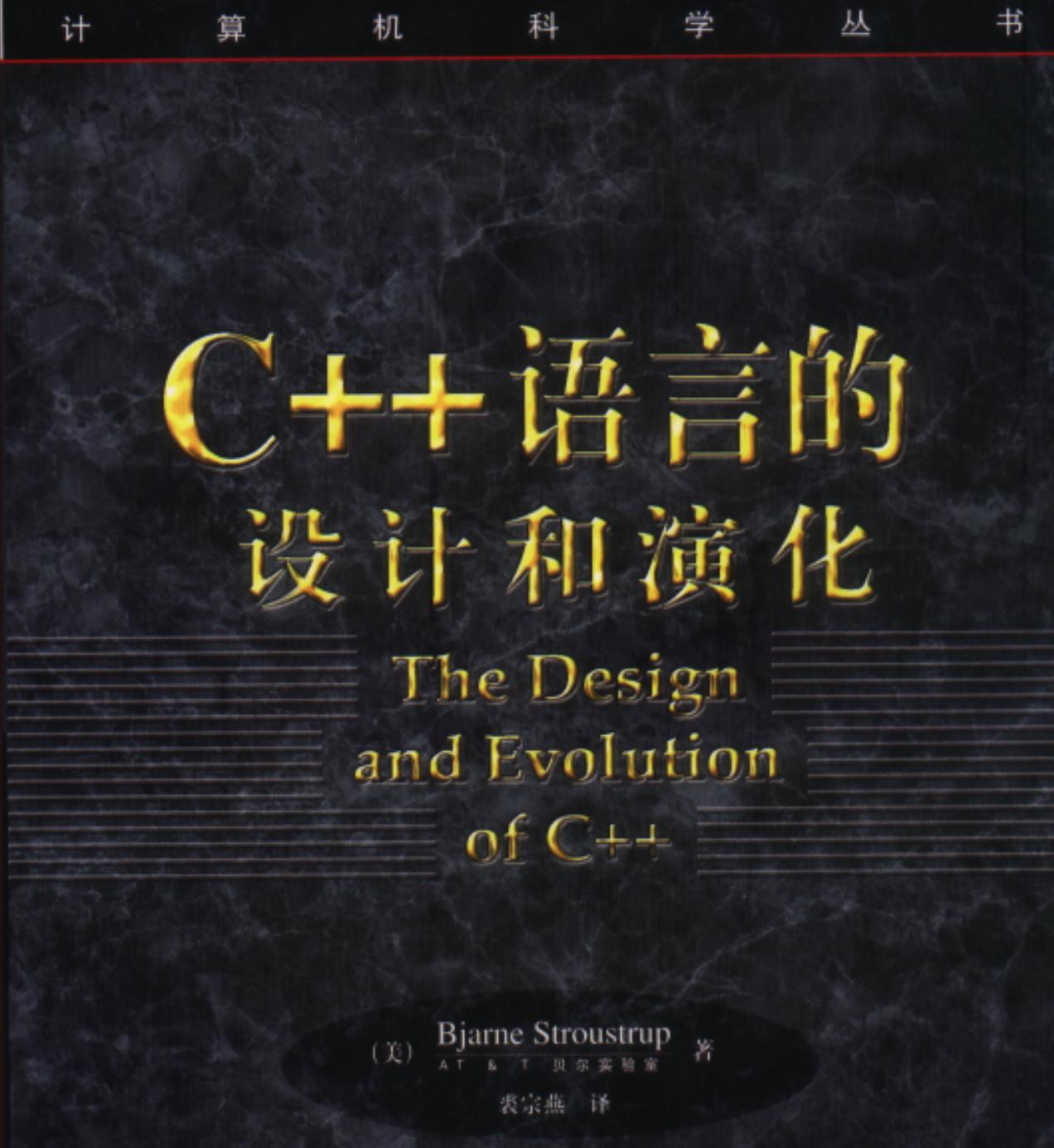 C++书籍2【中+英】 3
