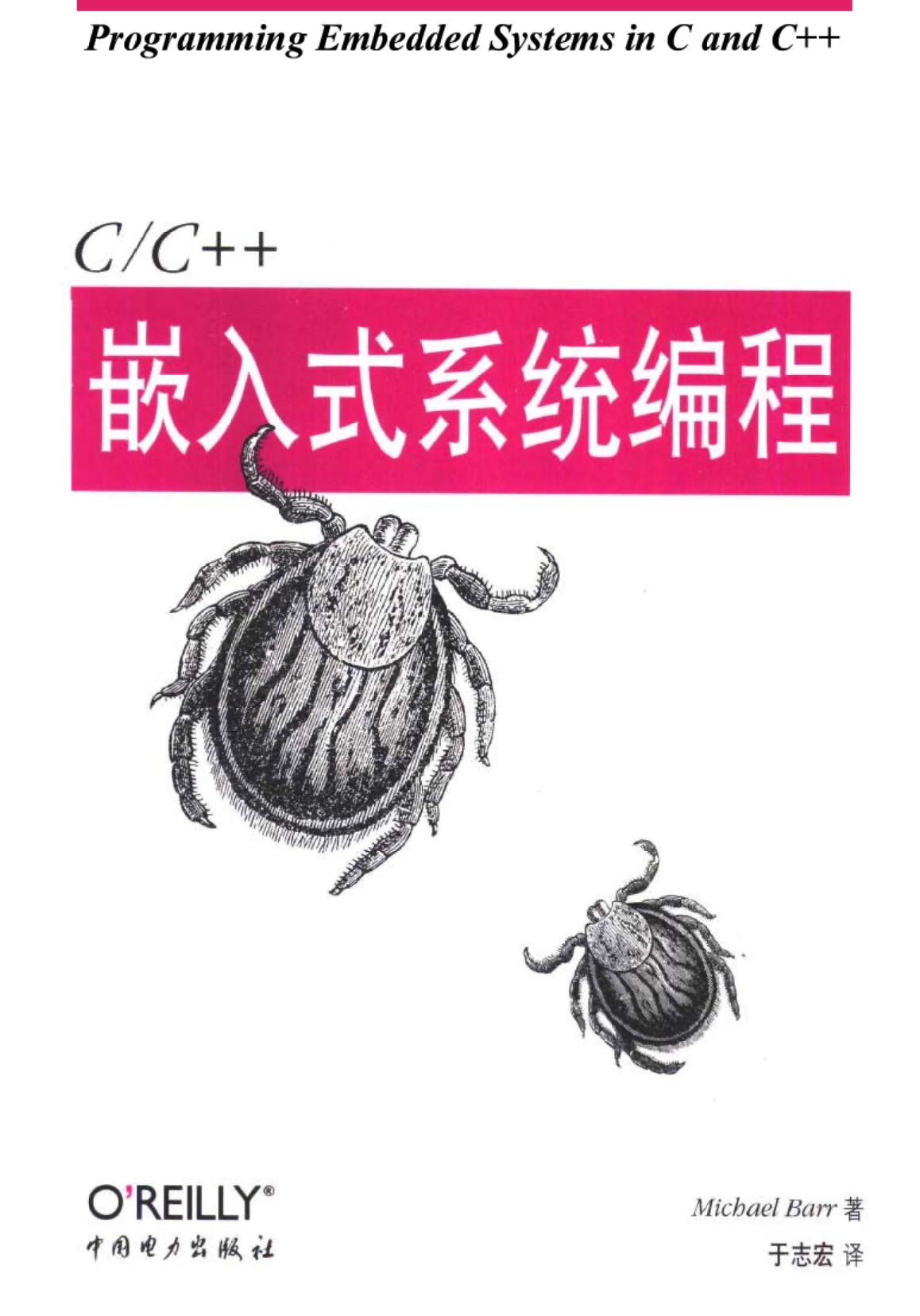 C++书籍2【中+英】 4