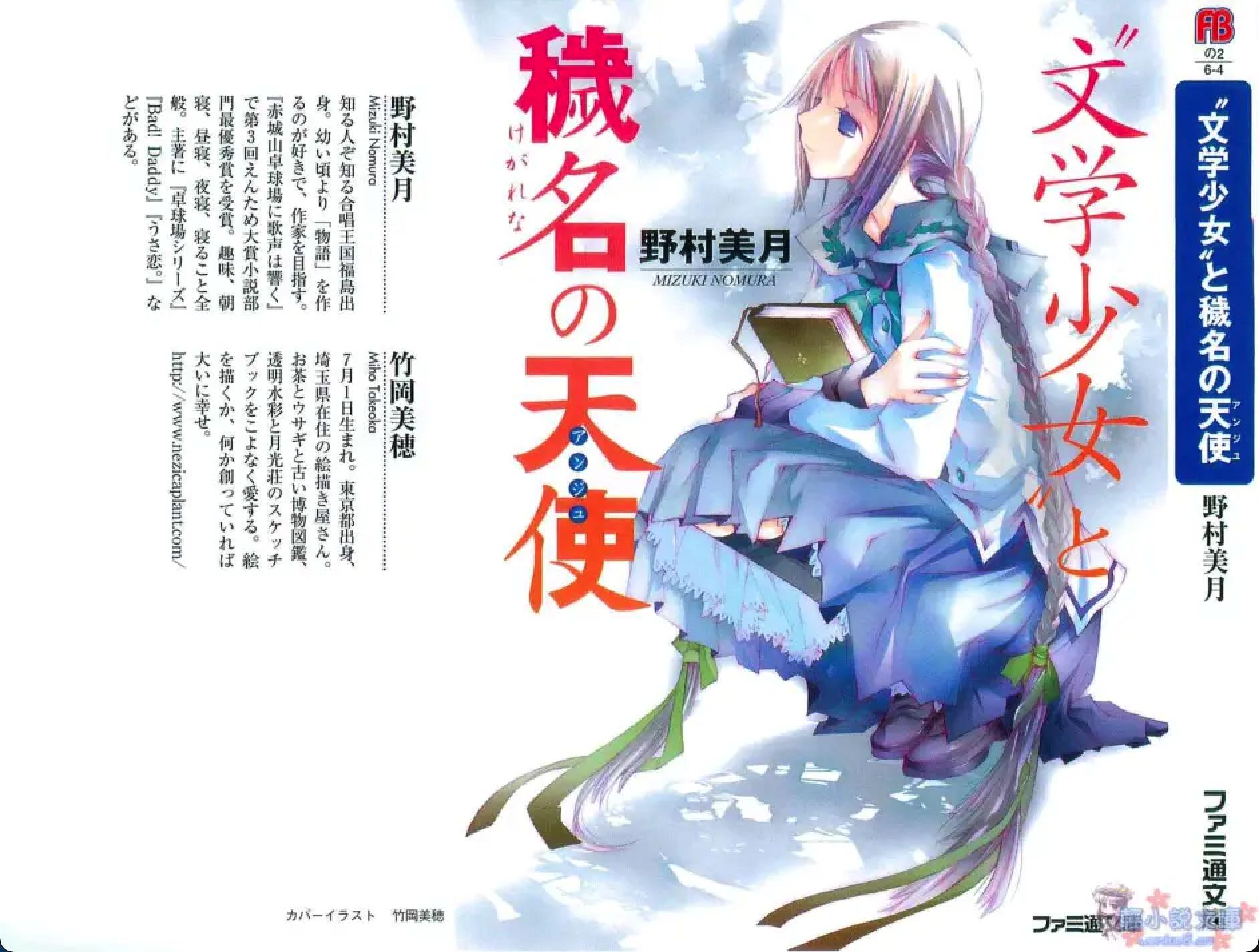 文学少女[EPUB][全16卷]