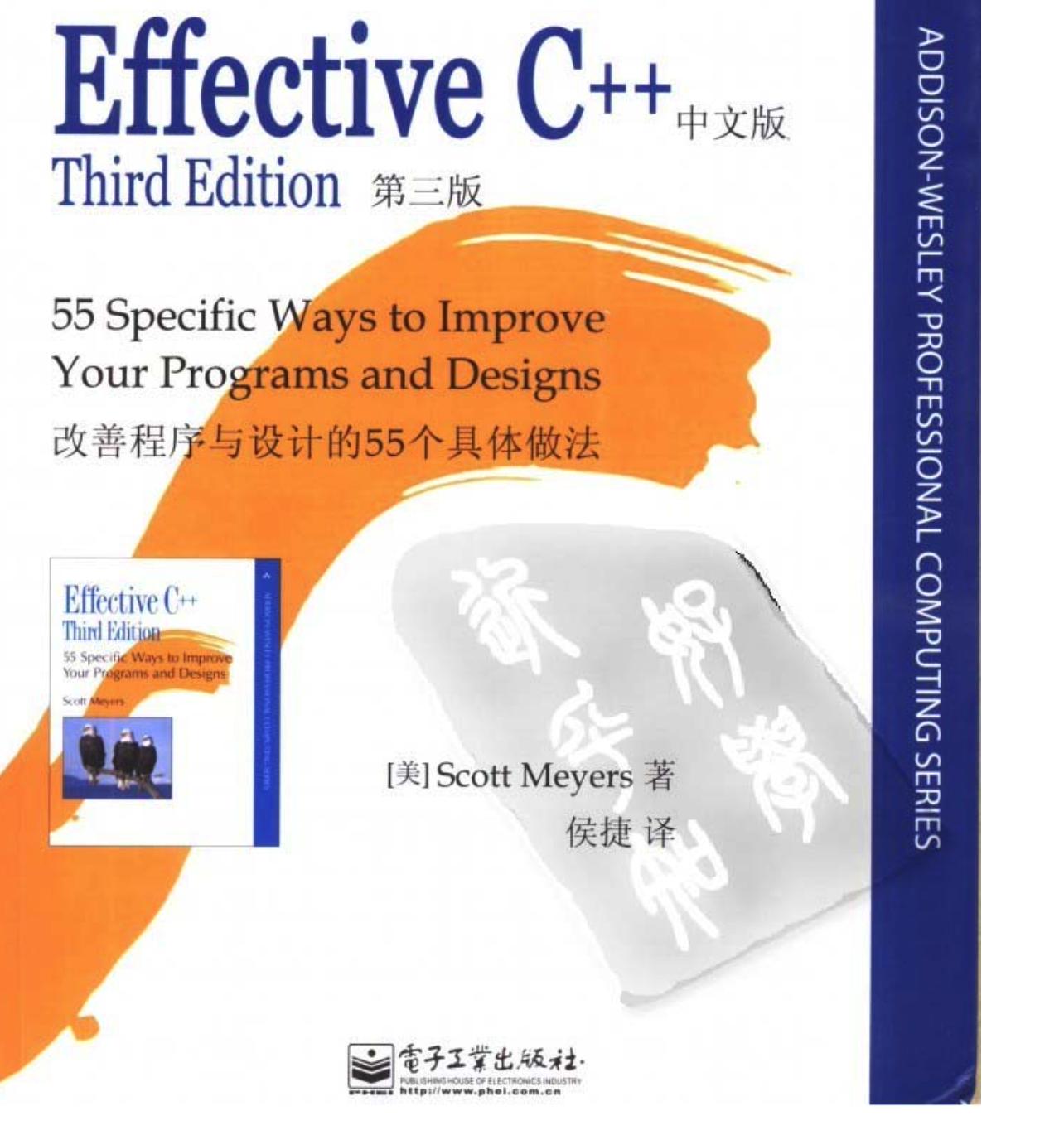 C++书籍2【中+英】 1