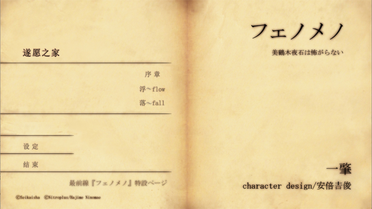【PC/TAVG/汉化】Phenomeno (フェノメノ) [OD] 847M