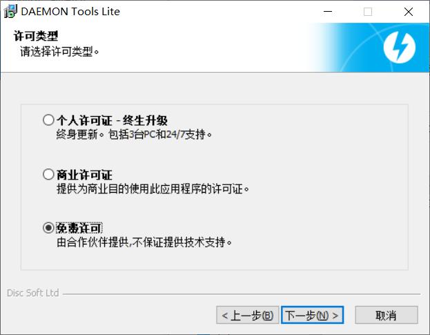 如何使用虚拟镜像分区游玩DVD版的Galgame?下载Daemon Tools 1