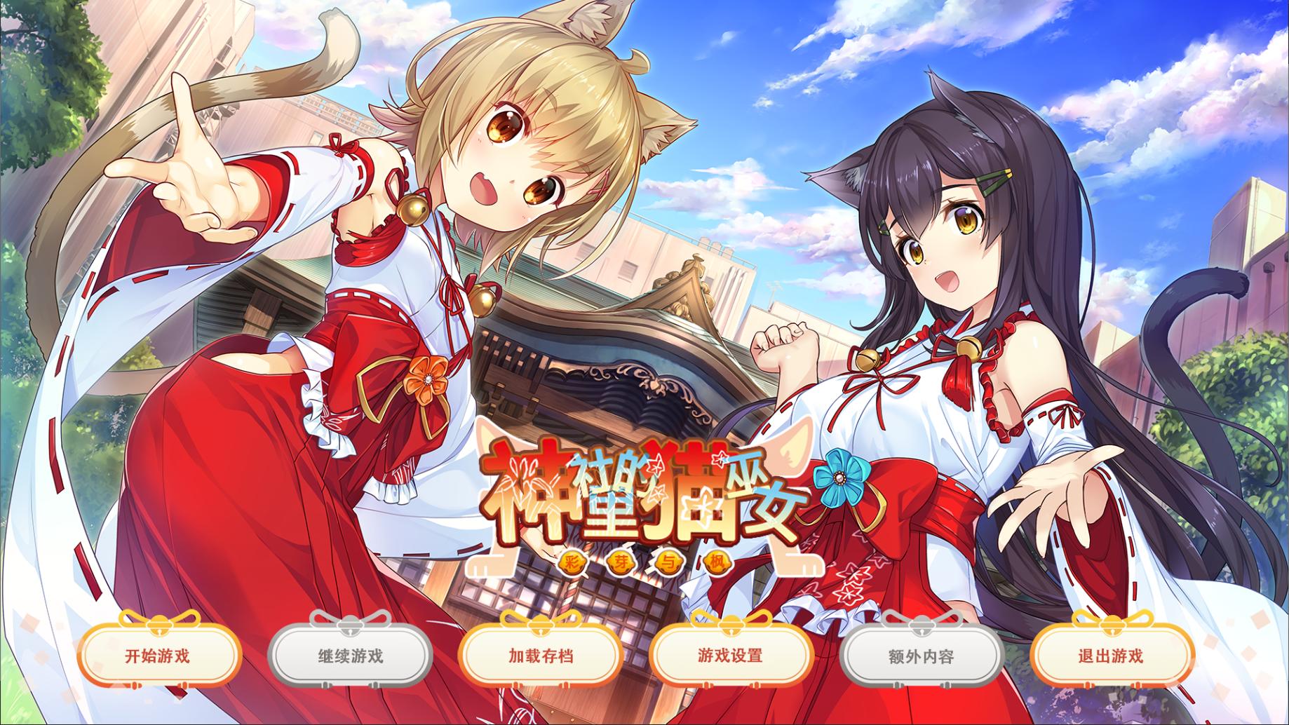【PC/ADV/汉化】神社里的猫巫女 (Nekomiko) [OD] 755M (附全CG存档)