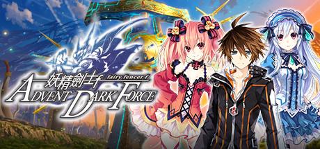 【大型RPG/官中】妖精剑士F [OD] 14.4G