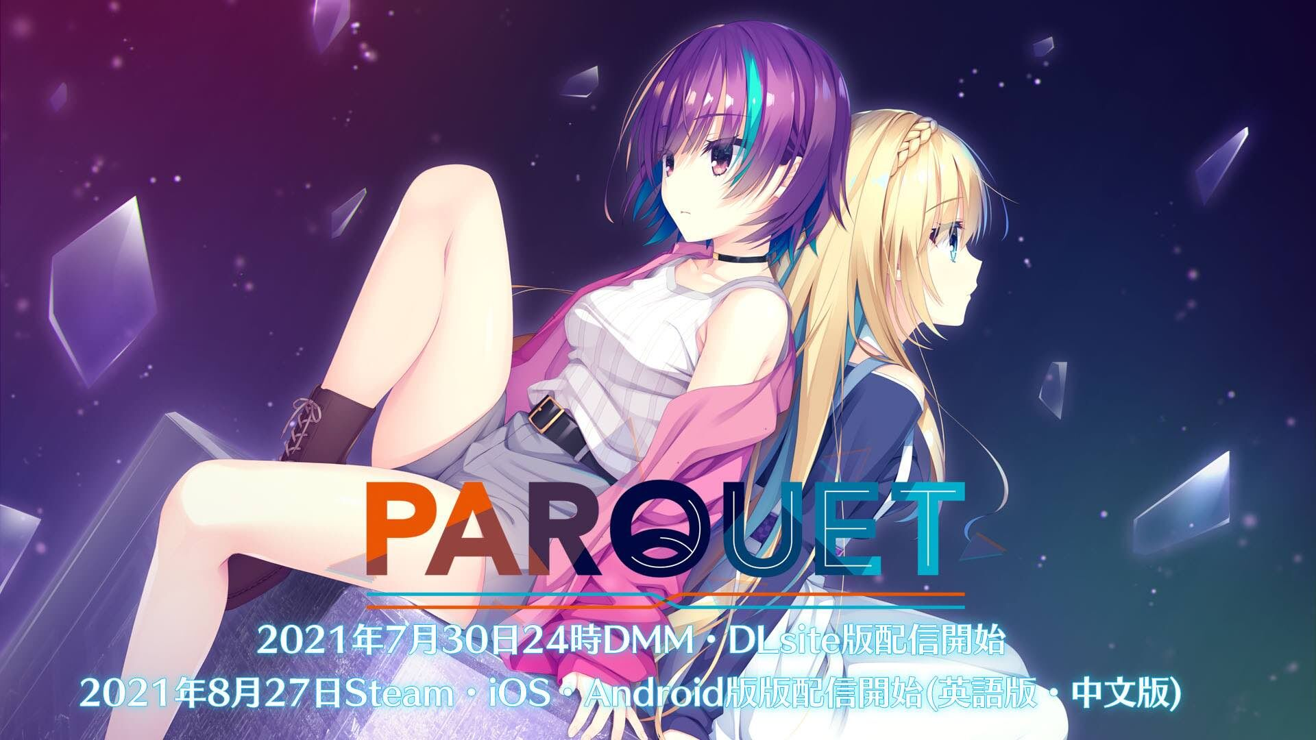 【PC/ADV/生肉】PARQUET (柚子新作) [OD] 1.46G (附全CG存档)
