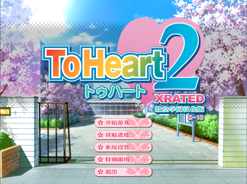 【PC/AVG/汉化】 To Heart2 XRATED [OD] 3.13G