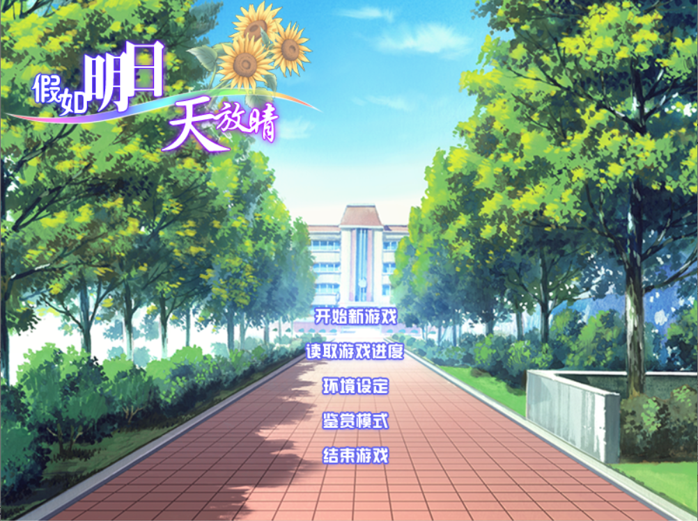 【PC/ADV/汉化】假若明日天放晴 (もしも明日が晴れならば) [OD] 1.51G