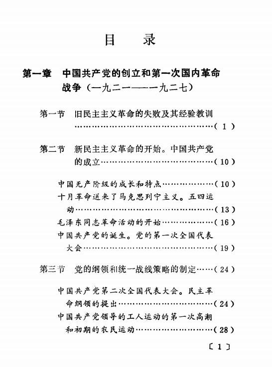 《中国共产党历史讲义》(1975) 1
