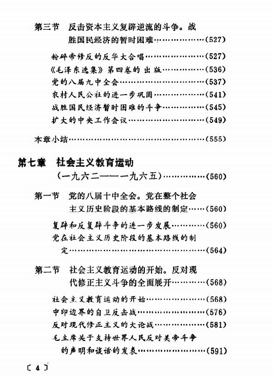 《中国共产党历史讲义》(1975) 8