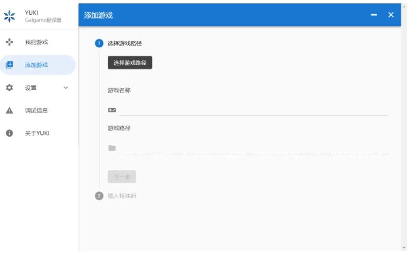 YUKI翻译器的简单介绍及使用方法 3