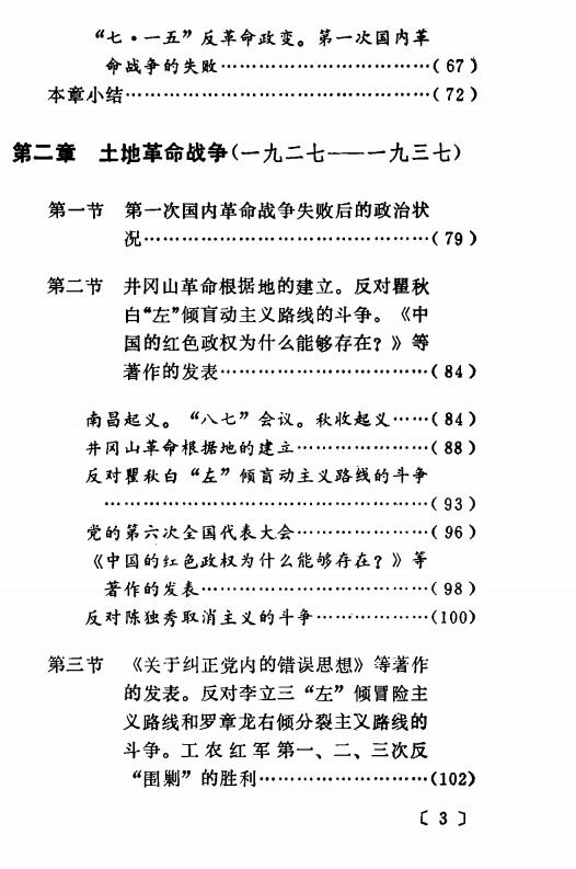 《中国共产党历史讲义》(1975) 3