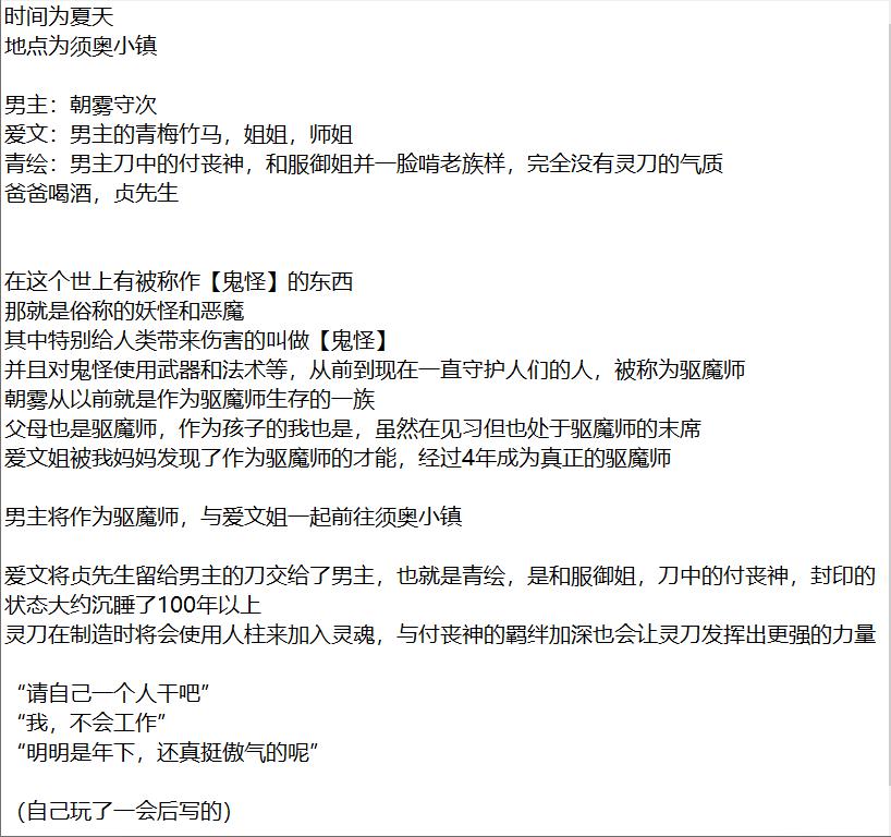【PC/ADV/汉化】 须奥轶事(付丧女)付喪女・あおゑ [OD] 637M (附全CG存档) 5