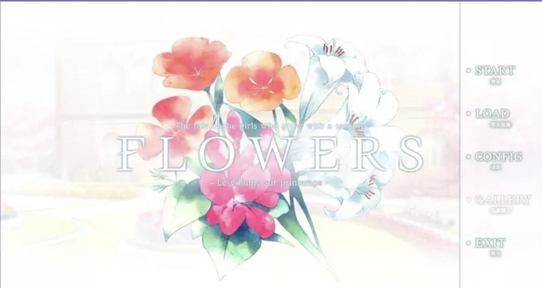 【汉化/PC】FLOWERS春【圣彗星兰学园汉化】