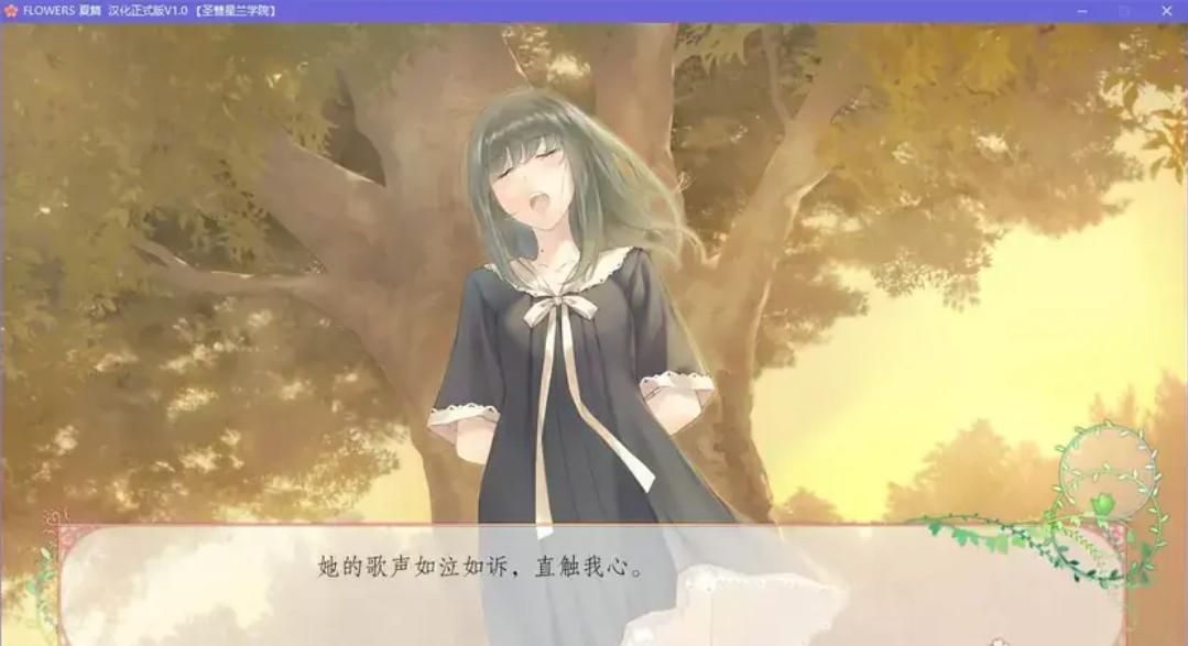 【汉化/PC】FLOWERS(圣彗星兰学园汉化) 2