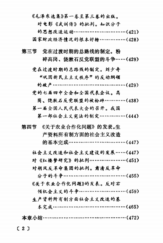 《中国共产党历史讲义》(1975) 6