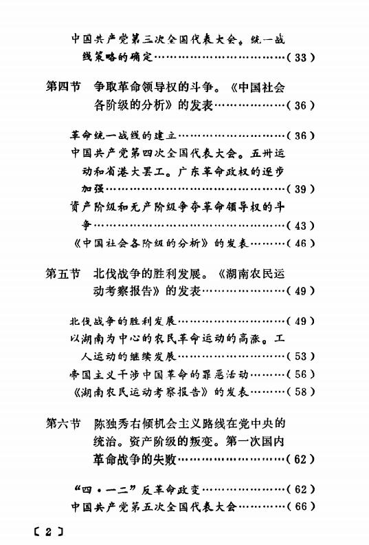 《中国共产党历史讲义》(1975) 2
